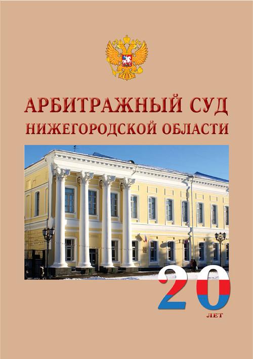 арбитражный суд нижегородской области индекс